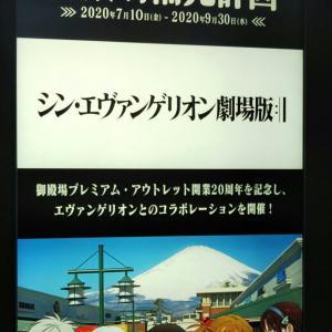 EVANGELION×御殿場プレミアム・アウトレット開業 20周年
