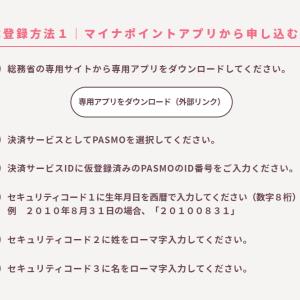 マイナポイントでPASMOを5000円分貰おう! コンビニでの登録方法