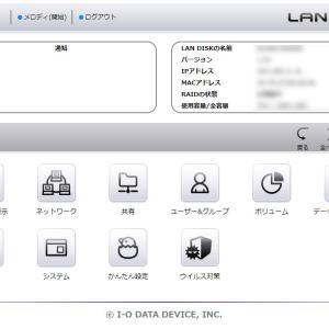 IO-DATA LANDISKでバックアップが出来ないときの対処法