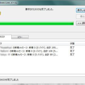 Windows Live メールで「要求されたタスクは完了しました」が消えない
