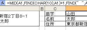 Excelでセル内で改行、スペースが混在する場合に分割したい