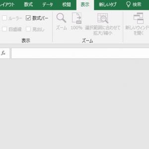 【Excel】ブックを開いているのに何も表示されない