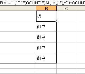 Excelで人名なら様、社名なら御中を付けたい