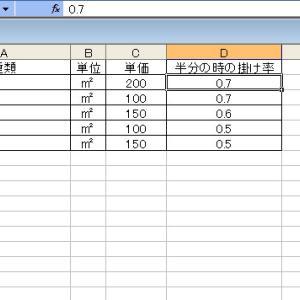 【Excel】半分の量の場合掛け率を変える