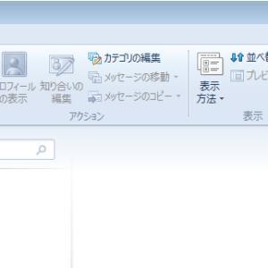 Windows live mailからOutlook2016へアドレス帳を移行する方法