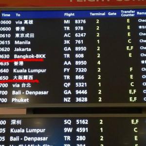シンガポール・タイ旅行記2)手荷物検査場でハプニング!飛行機に乗れない?