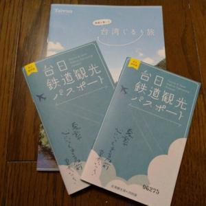 台湾から帰国したら、台日鉄道観光パスポートが届いていた!
