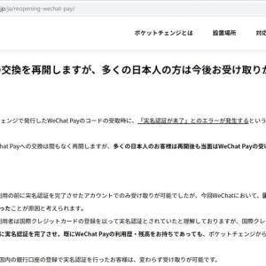 【悲報】ポケットチェンジからチャージしてWeChatPayを使うことができなくなった!
