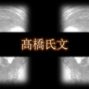 髙橋氏文 原文及び現代語訳。6。日本武尊、白鳥に成る。及髙橋氏分本朝月令分之一