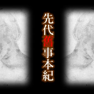先代舊事本紀/國會圖書館所藏寛永21年本 原文。卷第九。帝皇本紀