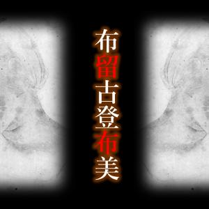 古事記(國史大系版・中卷11・崇神2歌謠)