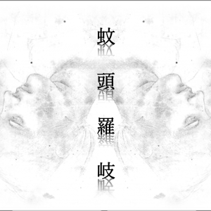 蚊頭囉岐王——小説31