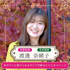 ♥【スタッフ奈緒子のブログ】セルフトークが一瞬で変わる訳は♥