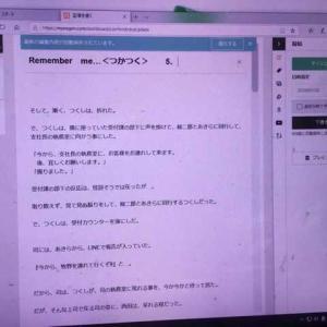 Remember me…<つかつく>  ブレイクタイム