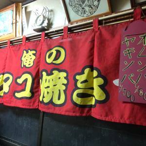 俺のタコ焼き 奈井江町