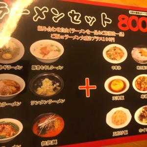 味源 東光店  台湾料理