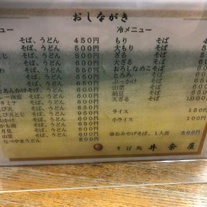 一人前450円! 井奈屋の手打ち蕎麦