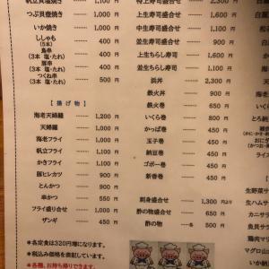 あさひ総本店 上川町