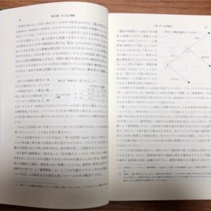 数理法務概論 - Analytical Methods for Lawyers