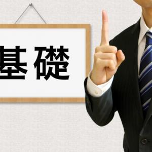 40歳の転職が失敗しないために守るべき8つの注意点