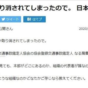 国民が、警察を信用できないのは、こういうことが理由『日本交通事故鑑定人協会』