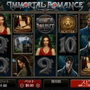 IMMORTAL ROMANCE(イモータル・ロマンス)でベット額の100倍以上の高額配当を獲得
