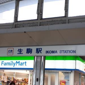 【生駒山】生駒山再び!今回は生駒山縦走 生駒駅~生駒山頂~暗峠~十三峠~信貴山