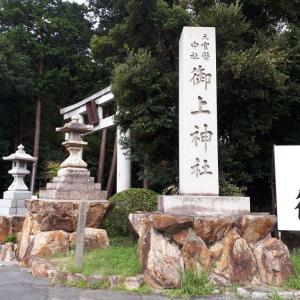 【三上山】美しきかな近江富士 野洲駅~御上神社~山頂 行きは表登山道、帰りは裏登山道