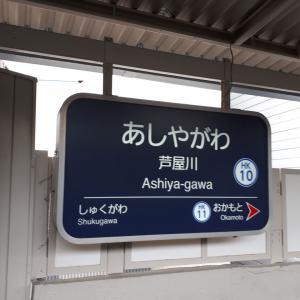 【六甲山】神戸の街を一望できる山 ~芦屋川から有馬温泉まで~