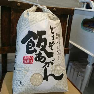 納税で米❕。