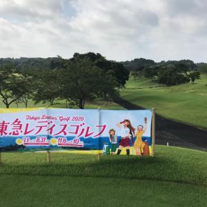 葉月の壱 小見川東急ゴルフクラブの巻