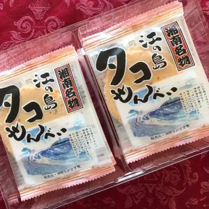 【湘南名物】江の島タコせんべい☆