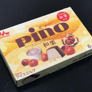 【ピノ】ほっくり和栗☆