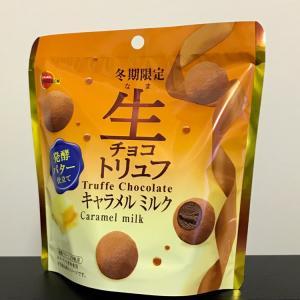期間限定【ブルボン】生チョコトリュフ キャラメルミルク☆