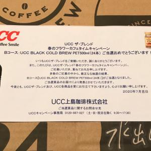 UCCのキャンペーンで当選しました☆