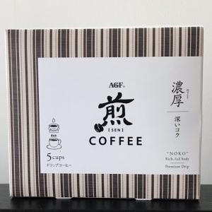 「煎」SEN 濃厚 深いコクでコーヒーブレイク☆