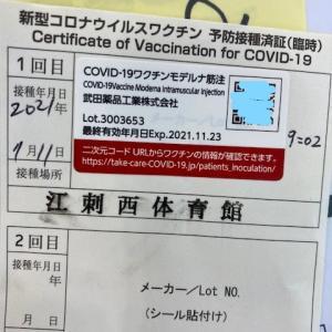 コロナワクチン接種!!40代のわたくし・・・