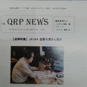 THE QRP NEWS