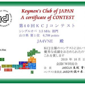 KCJコンテスト 山口県第1位 賞状届く