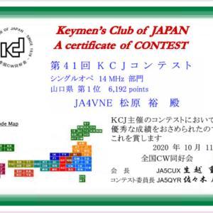 第41回KCJコンテスト 表彰状きました!
