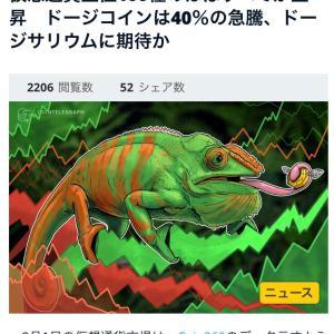 仮想通貨上位100種のほぼ全てが上昇(*´꒳`*)