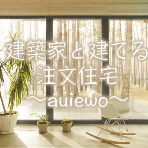 建築家と建てるローコスト注文住宅〜auiewo(あういえを)〜
