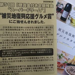 【城南信用金庫】スーパードリーム 震災地復興応援グルメ賞 当選!2020年6月