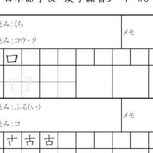 漢字 Kanji JLPT N5 Level with stroke order #5 on Youtube