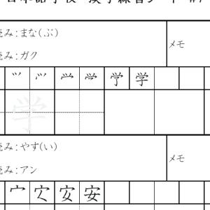 漢字 Kanji JLPT N5 Level with stroke order #7 on Youtube
