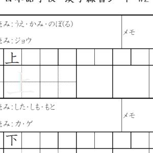 漢字 Kanji JLPT N5 Level with stroke order #2 on Youtube
