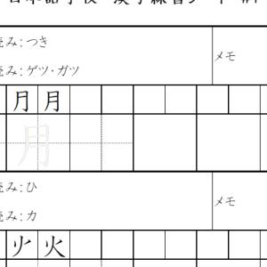 漢字 Kanji JLPT N5 Level with stroke order #1 on Youtube
