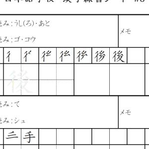 漢字 Kanji JLPT N5 Level with stroke order #8 on Youtube