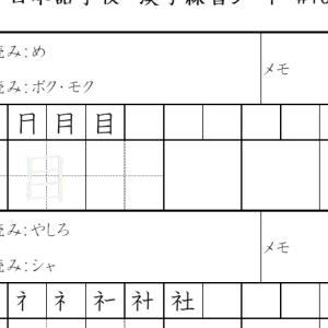https://learnjapanesehiro.blogspot.com/2020/09/kanji-jlpt-n-level-with-stroke-order-9_24.html