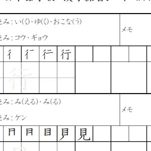 漢字 Kanji JLPT N5 Level with stroke order #11 on Youtube